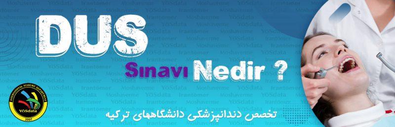 تخصص دندانپزشکی ترکیه