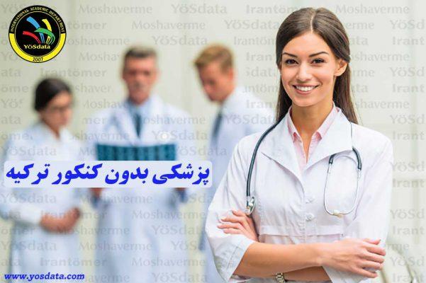 پزشکی بدون آزمون ترکیه