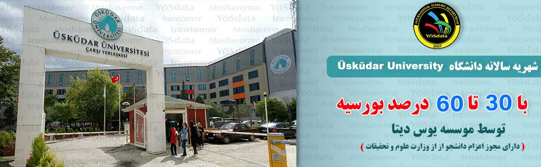 شهریه دانشگاه Üsküdar University