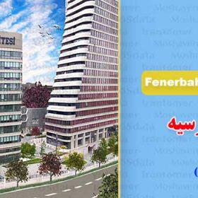 شهریه دانشگاه Fenerbahçe University