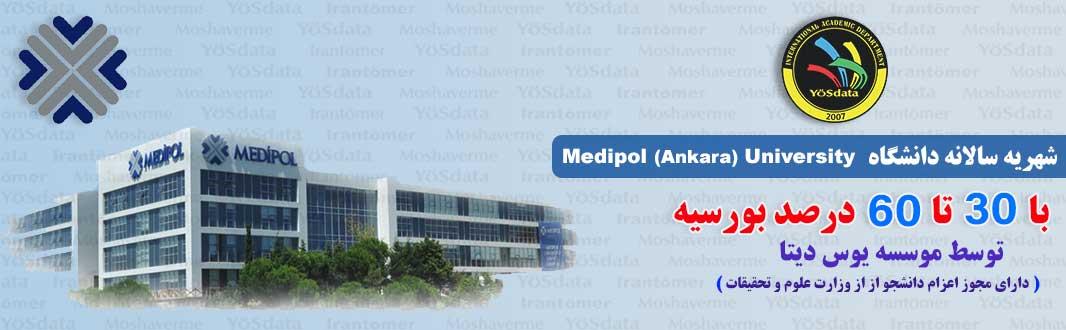 شهریه دانشگاه مدیپل آنکارا