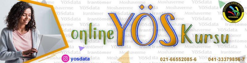 کلاسهای آنلاین YOS