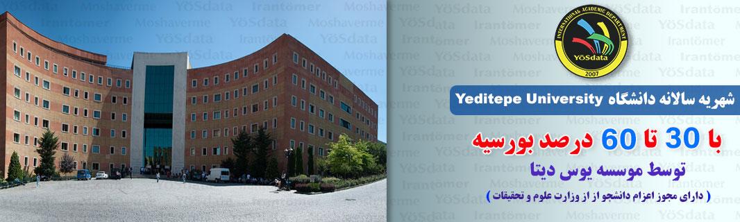 شهریه دانشگاه yeditepe
