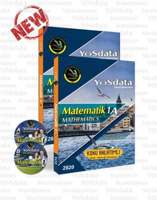 ویرایش جدید کتاب یوس دیتا ریاضی یک همراه dvd