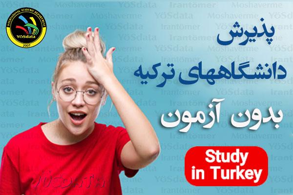 پذیرش بدون کنکور ترکیه